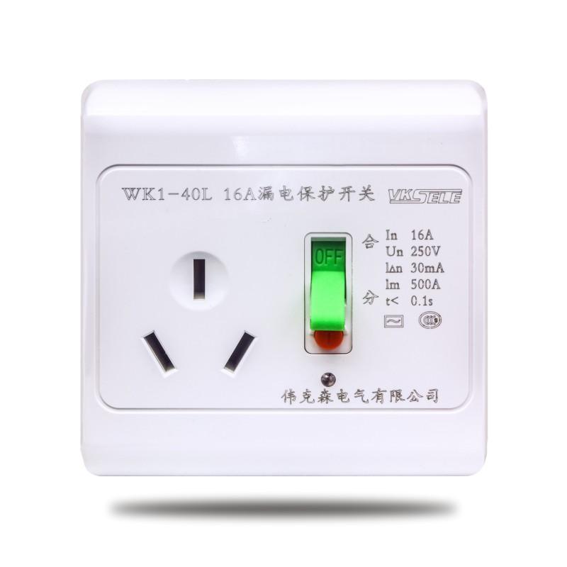 漏电保护插座哪里找-伟克森电气漏电保护插座价钱怎么样