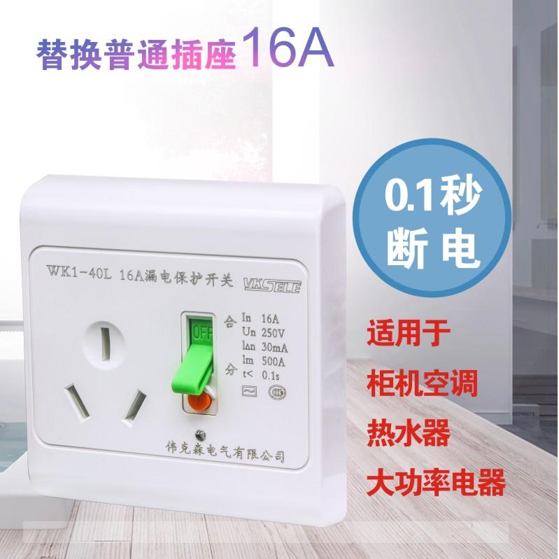 漏電保護地線怎么接線-想買實惠的漏電保護插座,就來偉克森電氣