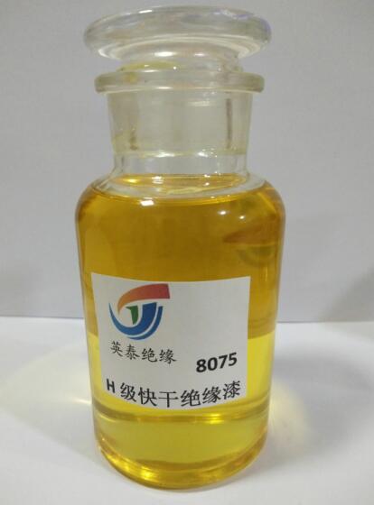 8075H級快干絕緣漆-H級快固化絕緣漆絕緣油