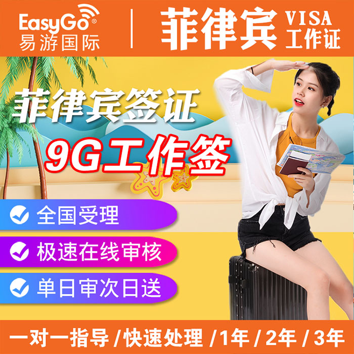 揭阳具有口碑的菲律宾9G工作签证服务    -正规的菲律宾9G工作签证办理价格