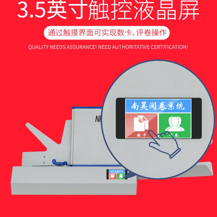 溆浦阅读机特色-南昊-信誉好的光标阅读机南昊开发商
