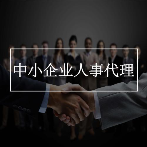 找好的遼寧人事代理,來沈陽鑫誠億商務咨詢有限公司