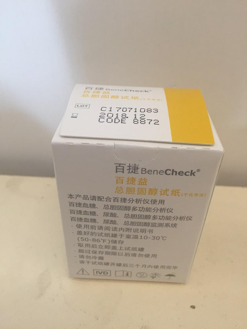 臺灣百捷膽固醇試紙推薦-哪里能買到品質有保障的百捷總膽固醇試紙
