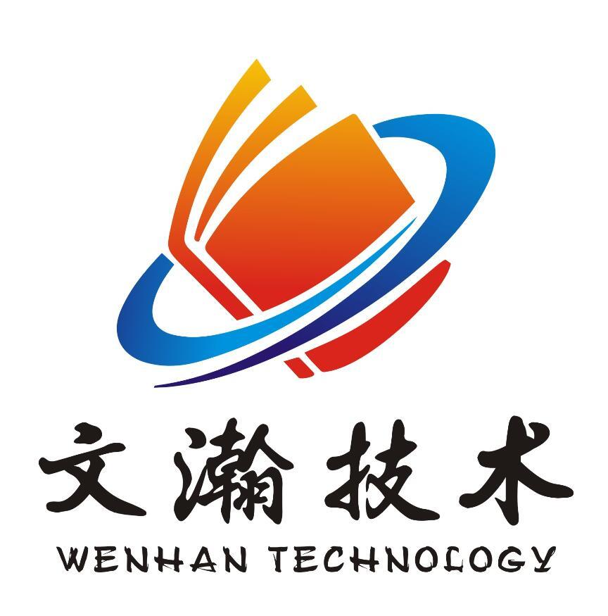河北文瀚智考信息技術有限公司