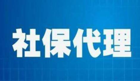 专业的辽宁社保代理服务,沈阳鑫诚亿商务咨询有限公司