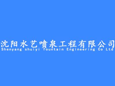 沈阳水艺喷泉工程有限公司