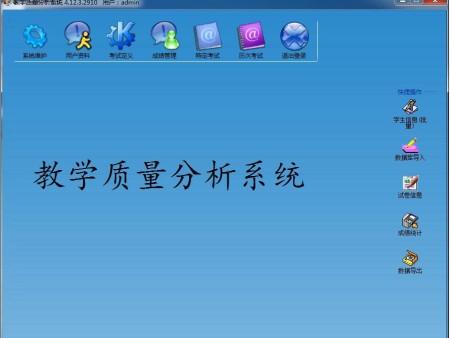 重庆干部考核评价软件 免费阅卷系统 高考阅卷系统