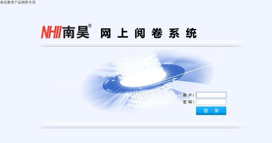 高水平的网上阅卷系统-南昊有保障的电子阅卷系统供应