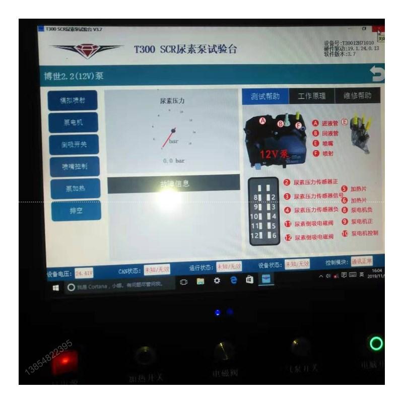 卡特喷油器的测尝尝验台 精达能源708高压共轨装备