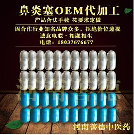 代加工产品哪里好河南郑州找善德全套合法手续代加工各种外用产品