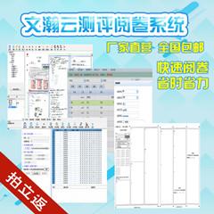 廠家推薦網上閱卷系統 出售河北實惠的網上閱卷系統