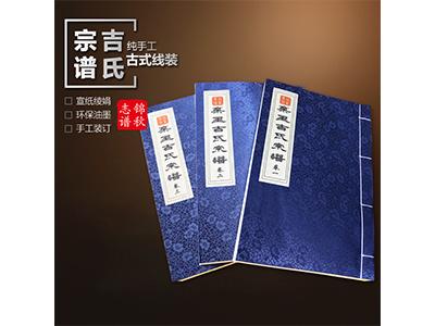 印刷族譜_河南價格信息|印刷族譜