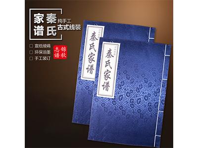 麥氏家譜印制廠家_河南信譽好的家譜印刷機構推薦