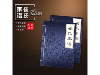 后氏家谱|河南专业可靠的孔氏族谱印制公司