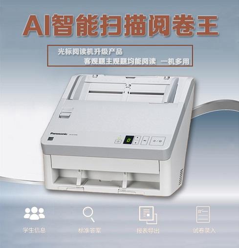 生产光标阅读机的厂家-大量供应优良的扫描阅卷机