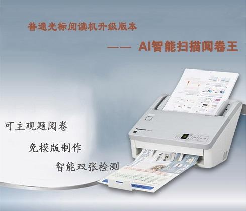智能扫描阅卷王厂商出售-【荐】河北质量好的试卷扫描仪提供商