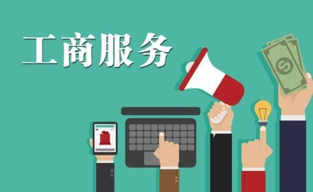 惠州市公司注册 税邦会计提供可靠的公司注册代办
