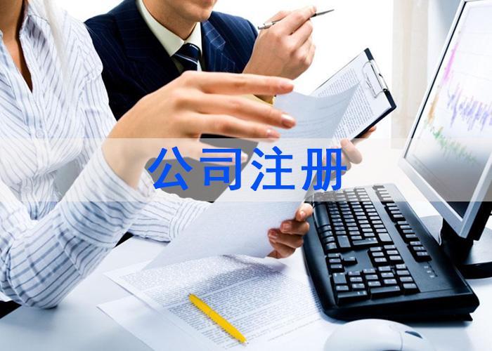 惠州市注册公司流程-惠州公司注册代办哪家好