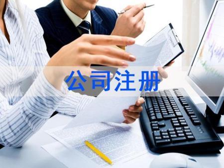 惠州个体户注册 税邦会计专业提供公司注册代办