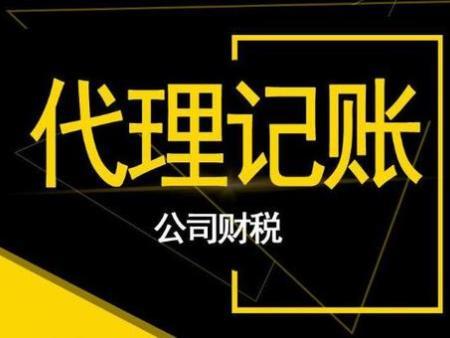 惠州市企业注册-专业的公司注册代办公司