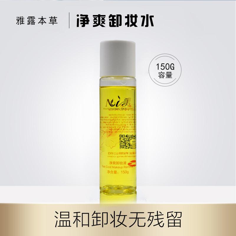皮膚護理|赤峰價格優惠的雅露本草凈爽卸妝液銷售