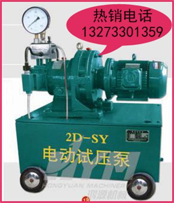 电动试压泵厂家操作规范/