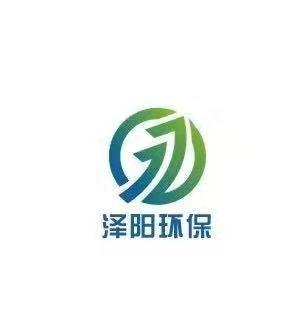 青岛泽阳环保科技有限公司
