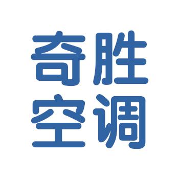 盤錦奇勝空調機電工程有限公司