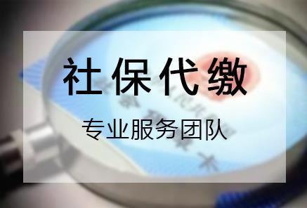 辽宁代缴社保服务机构,沈阳鑫诚亿商务咨询有限公司