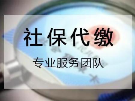 沈阳社保代理说说沈阳个人交社保怎么交?