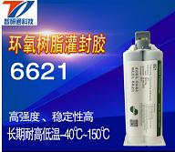 惠创6621环氧树脂灌封胶 高强度耐高温