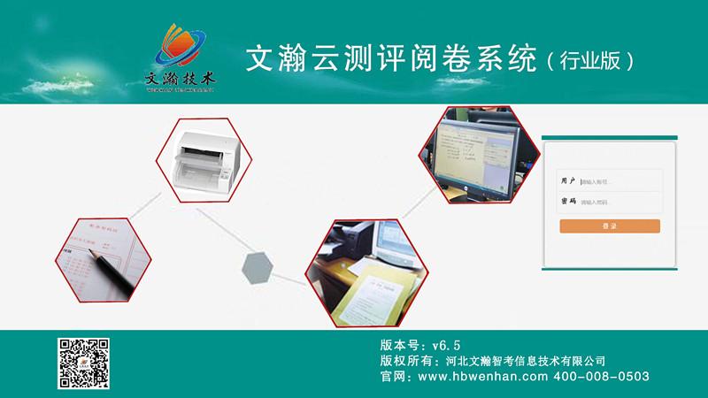 甘谷创新型的网上阅卷系统-如何选购高质量的↑网上阅卷系统