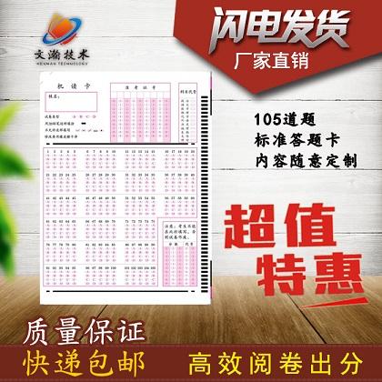 夏县专业答题卡读卡机选择题机读卡