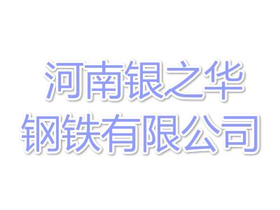 河南銀之華鋼鐵有(you)限公(gong)司