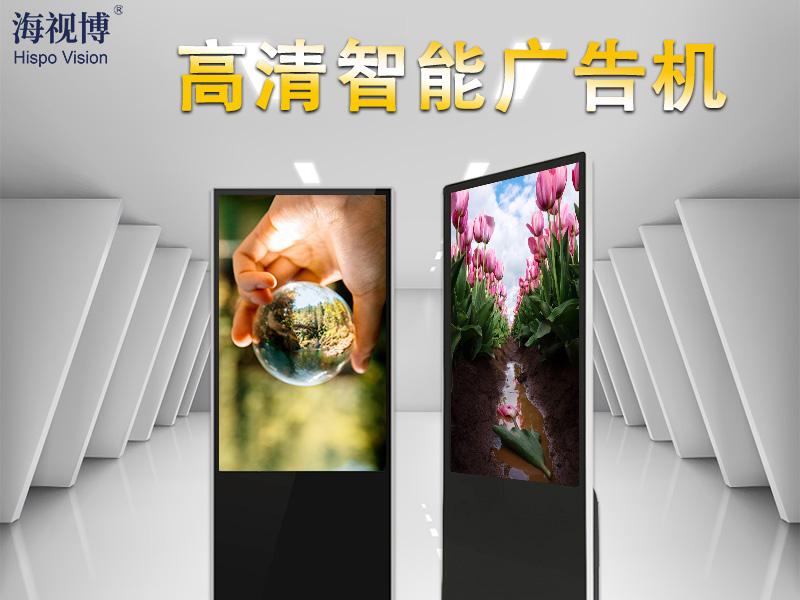 触摸式一体广告机,红外多点触控液晶广告机,陕西海视博