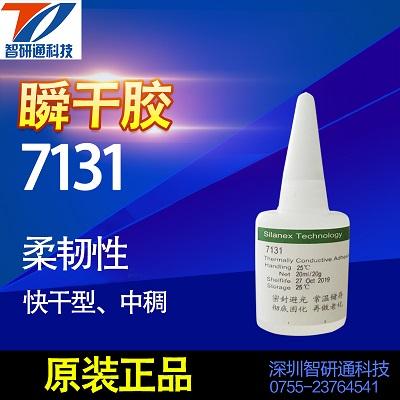 惠创7131瞬干胶中稠快干型柔韧性好适用于橡胶、塑胶、硅胶
