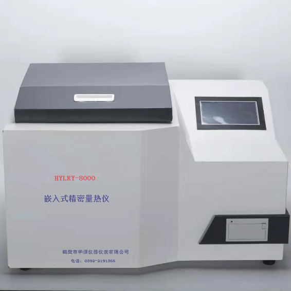 生物質燃料熱值儀煤矸石磚坯發熱量測定機器華源穩定性好