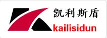 贵州凯利斯盾服饰有限公司