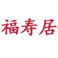 鞍山市鐵西區福壽居養老康復中心
