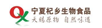 宁夏杞乡生物食品工程有限公司