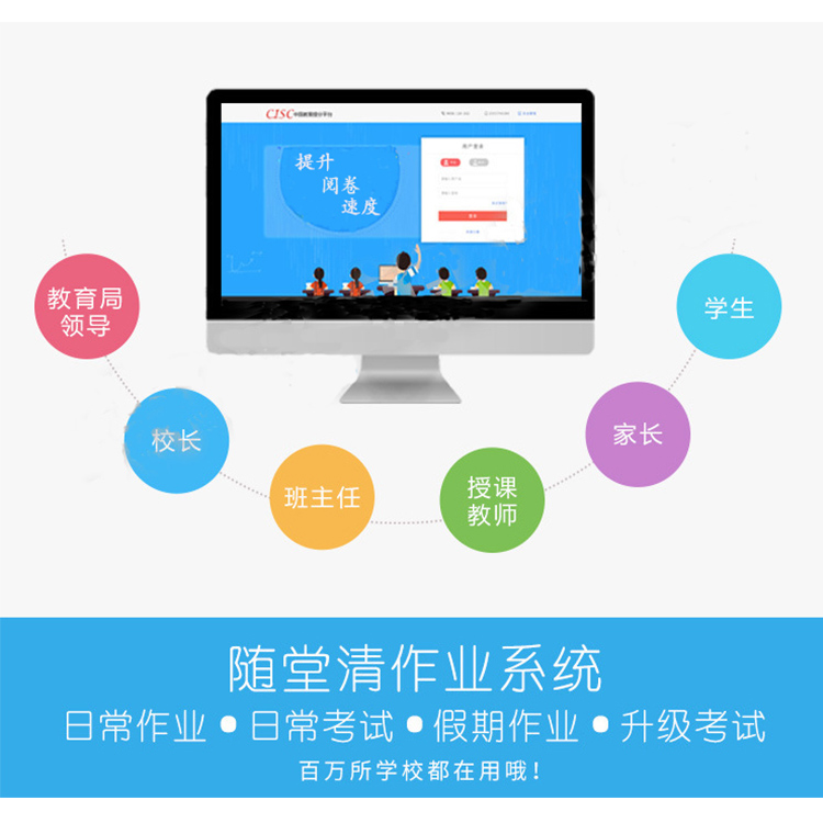 网上阅卷系统功能,网上阅卷系统,教师评卷系统