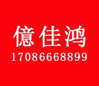 廈門億佳鴻貿易有限公司