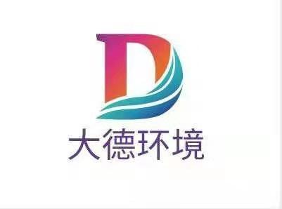 漳州大德環境工程有限公司