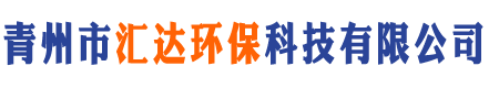 青州市匯達環保科技有限公司