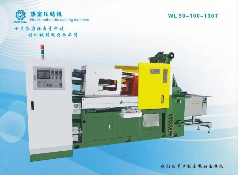 萬力機械專業的熱室壓鑄機出售-熱室壓鑄機一臺多錢