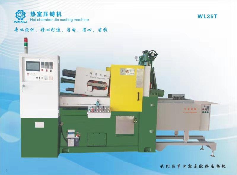 福建热室压铸机制作商,热室压铸机一台多钱