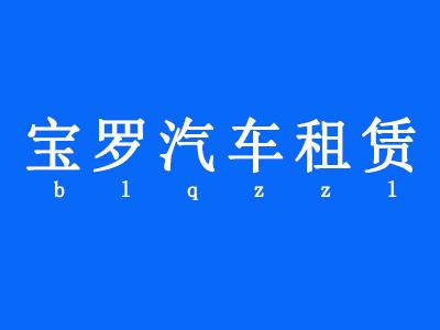 铁西区宝罗汽车租赁服务中心