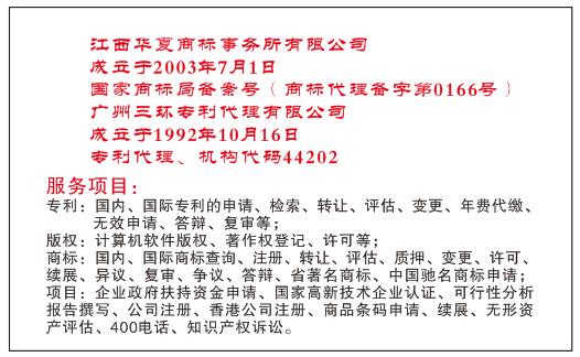 可信任的商标续展申请当选江西华夏商标事务所|商标续展费用怎么样