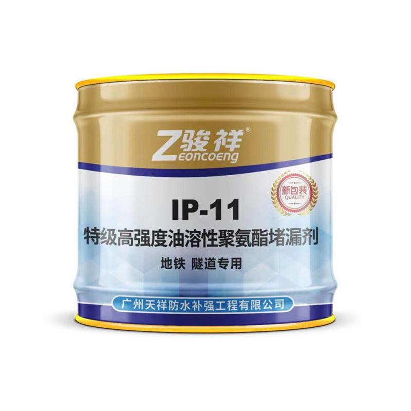 广东聚合物防水tu料供应shang_xiao量好的油溶性聚anzhi灌浆材料tuijian