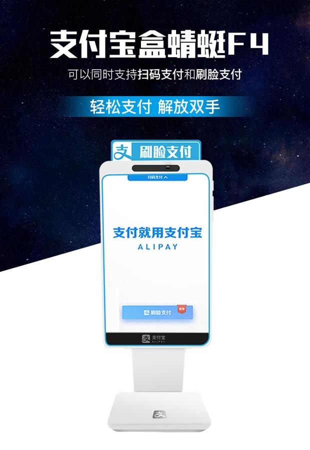 寻找支付宝微信刷脸支付-河北微信支付宝官方服务商品牌